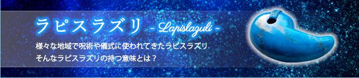 img_lapislazuli01