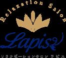 リラクゼーションサロン Lapis